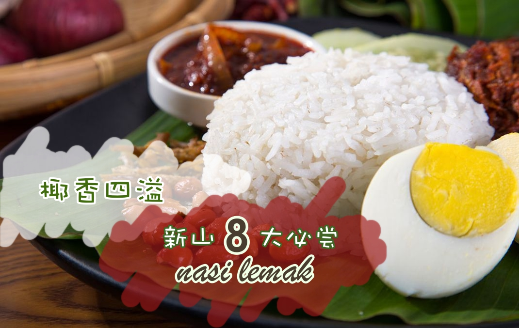 2e1ax_content_entry_blog-nasi-lemak-a-traditional-mala-119568677-1