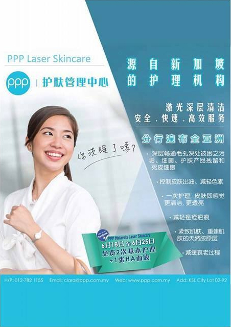 ppp_laser_skincare2