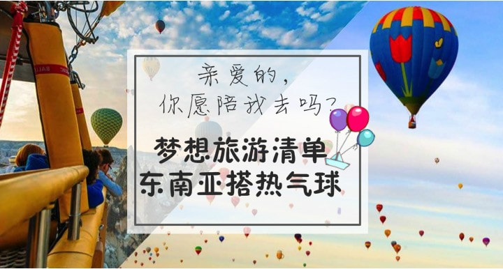 hot-air-ballon-cover_meitu_3-min