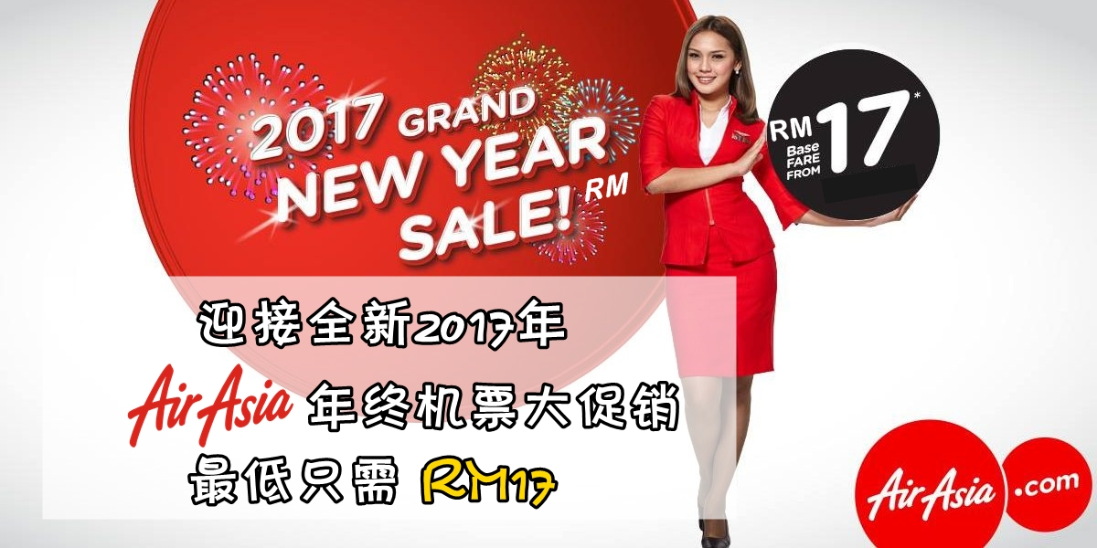 airasia-singapore-grand-new-year-sale-from-just-0-17-promotion-ends-1-jan-2017_why-not-deals-e1482106505343