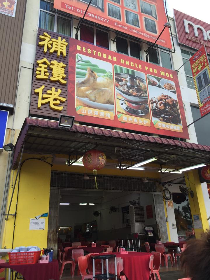 Another Chinese Restaurant In Mount Austin Is Restoran Uncle Pou Wok Which Has A Total Of Three S Their Must Try Dishes Include Kuala Lumpur Hokkien